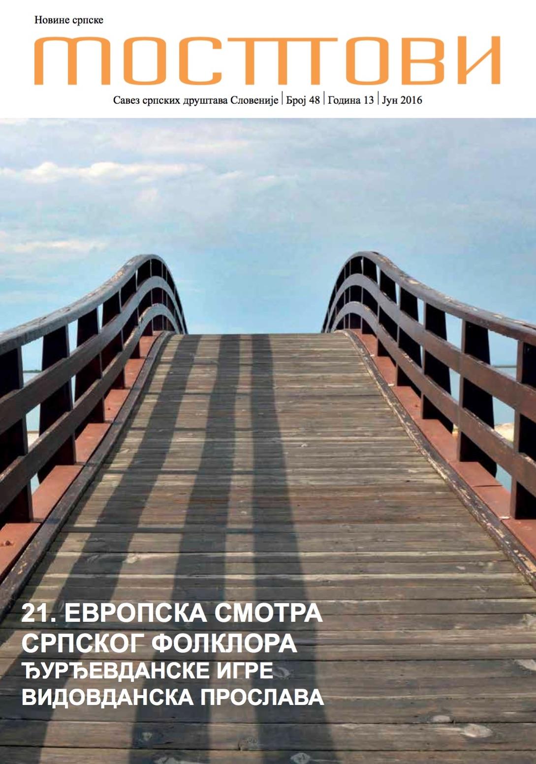Mostovi 48