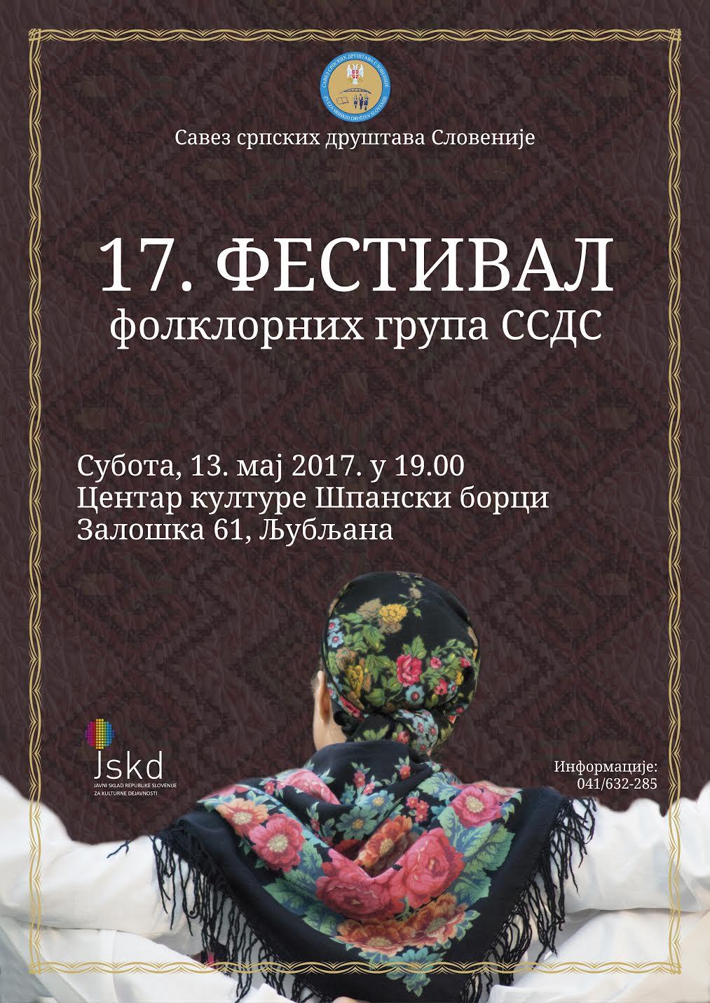 17-festival-folklornih-grupa-ssds