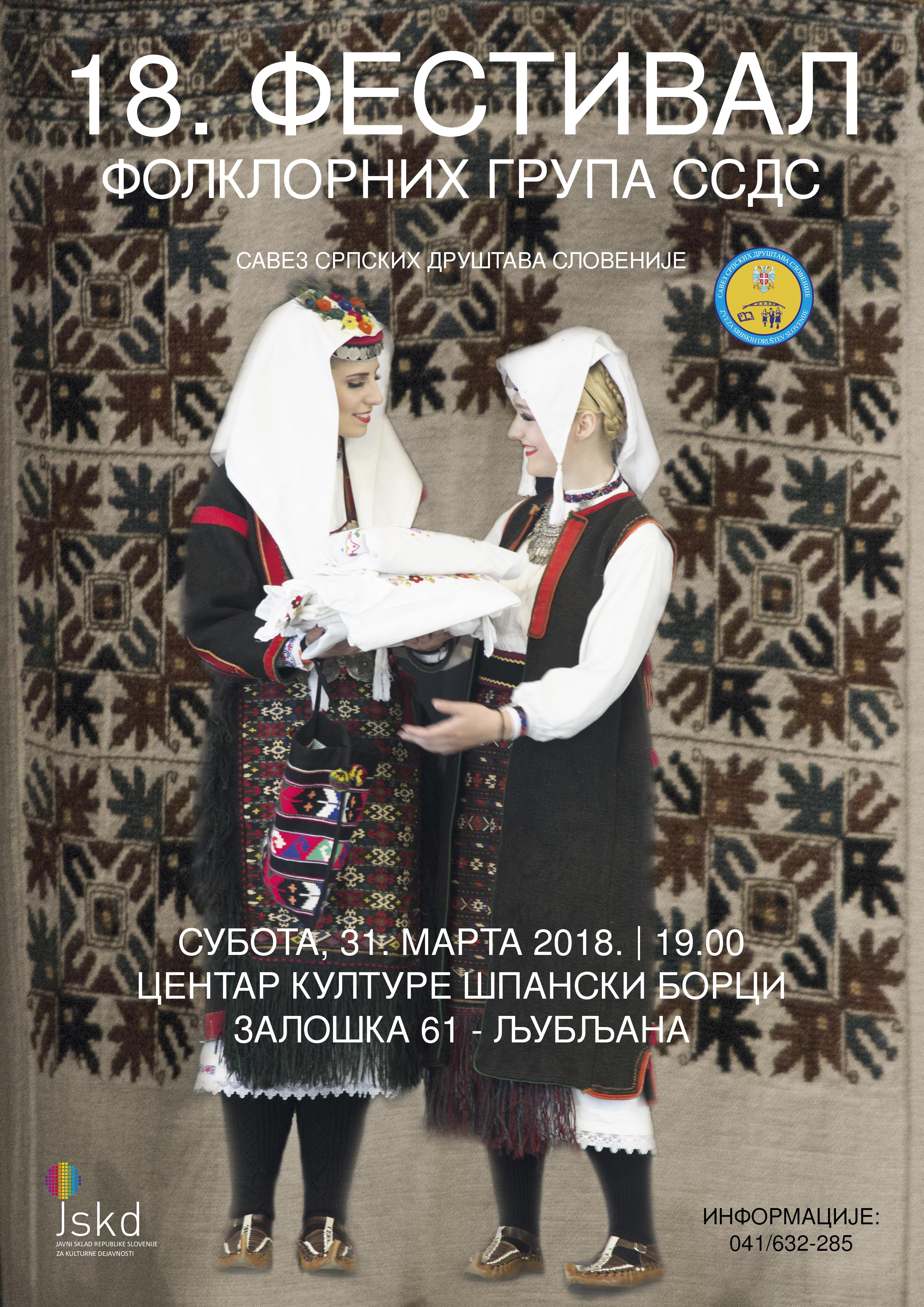 18. festival folklornih grupa SSDS, Ljubljana