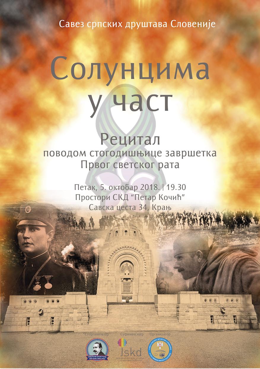 Plakat_recital_Soluncima_srpski