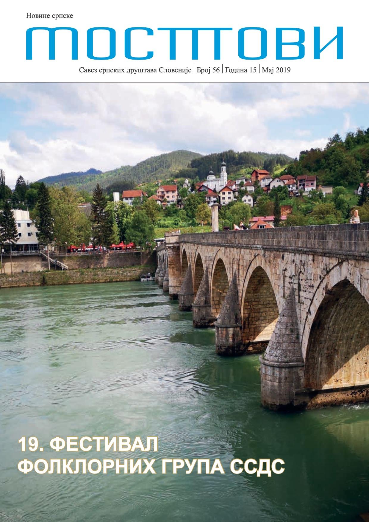 Mostovi 56