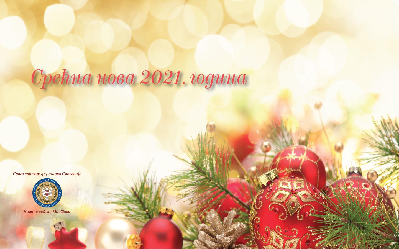 srecna nova 2021